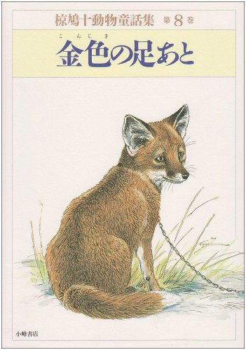 金色の足あと (椋鳩十動物童話集)の詳細を見る