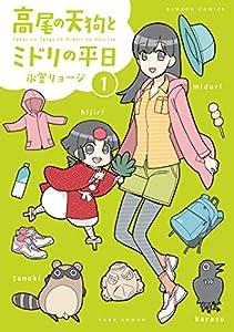 高尾の天狗とミドリの平日【カラーページ増量版】 (1) (バンブーコミックス)