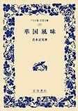 華国風味 (ワイド版岩波文庫)