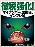 徴税強化! (週刊エコノミストebooks)