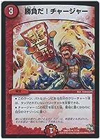 デュエルマスターズ/DMD-15/11/R/勝負だ!チャージャー