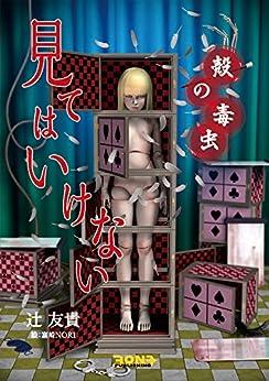 [辻 友貴]の見てはいけない 殻の毒虫 (3on3 Publishing Series)