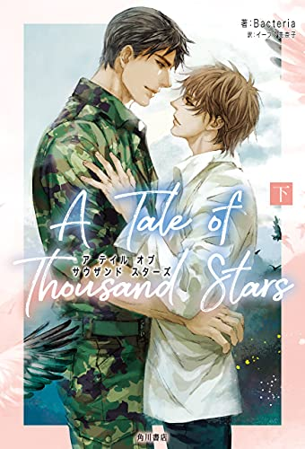 A Tale of Thousand Stars 下 (単行本)