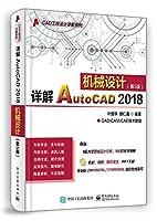 详解AutoCAD 2018机械设计(第5版)