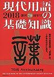 現代用語の基礎知識2018年版 通常版