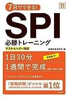 7日でできる!  SPI必勝トレーニング 2021年度版 (「就活も高橋」高橋の就職シリーズ)