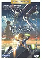 ほしのこえ(サービスプライス版) [DVD]