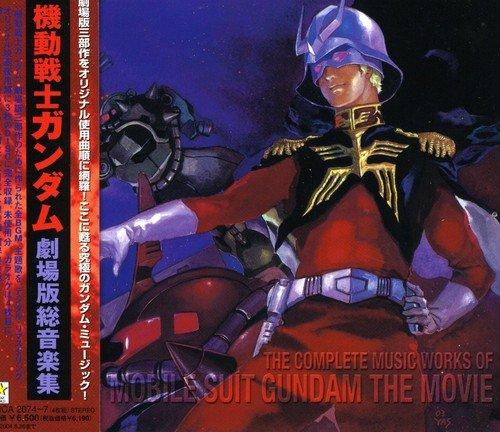 Mobile Suit Gundam the Movie: Songs (Original Soundtrack)