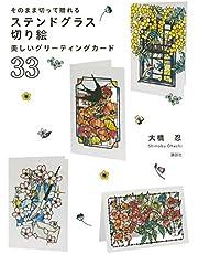 そのまま切って贈れる ステンドグラス切り絵 美しいグリーティングカード33