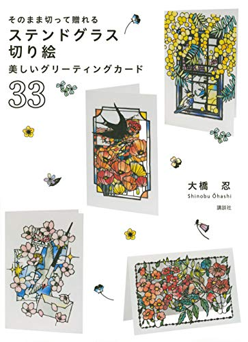 そのまま切って贈れるステンドグラス切り絵美しいグリーティングカード33