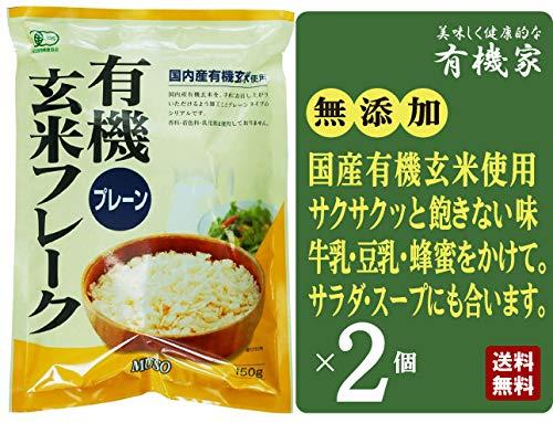 無添加 有機玄米フレーク プレーン 150g×2個 ★送料無料 宅配便 ★味と品質の良い「国内産有機玄米」を、どなたにも手軽に召し上がれるよう加工した、有機JAS認定のシリアル食品です。