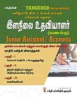 Junior Assistant Accounts Ilanilai Udhaviyalar (TAMIL)