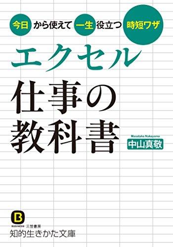 エクセル 仕事の教科書: 今日から使えて一生役立つ時短ワザ (知的生きかた文庫)