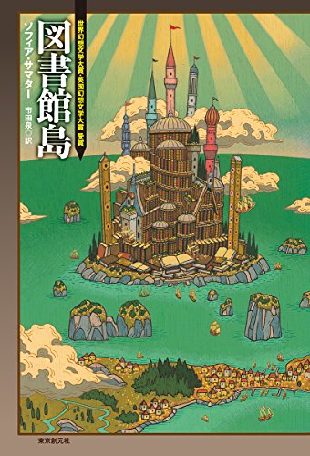 図書館島 (海外文学セレクション)