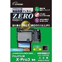 エツミ デジタルカメラ用液晶保護フィルムZERO FUJIFILM X-Pro3専用 VE-7378