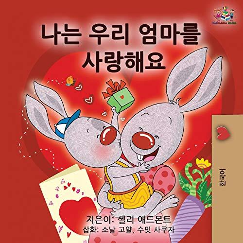 I Love My Mom - Korean Edition (Korean Bedtime Collection)