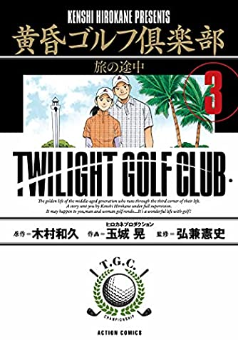 黄昏ゴルフ倶楽部(3) (アクションコミックス)