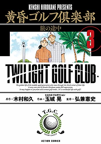 黄昏ゴルフ倶楽部(3) (アクションコミックス)の詳細を見る