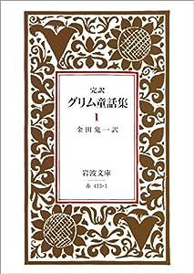 完訳 グリム童話集 1巻 表紙画像