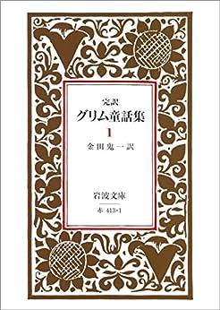 [金田 鬼一]の完訳 グリム童話集 1 (岩波文庫)