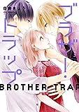 ブラザー・トラップ 5 (ジーンLINEコミックス)
