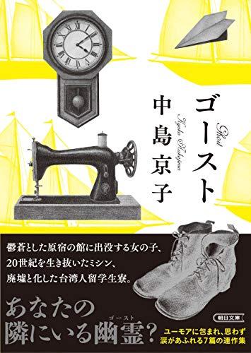 ゴースト (朝日文庫)
