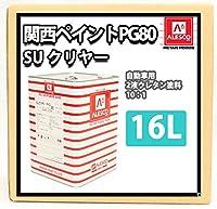 【関西ペイントPG80 SU クリヤー 16L】 ウレタン塗料 2液 カンペ