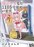 魔法少女なら1105室にいます。 (1) (ニチブンコミックス)