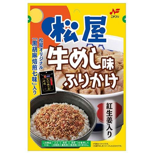ニチフリ食品 松屋 牛めし味ふりかけ 20g×10袋入×(2ケース)