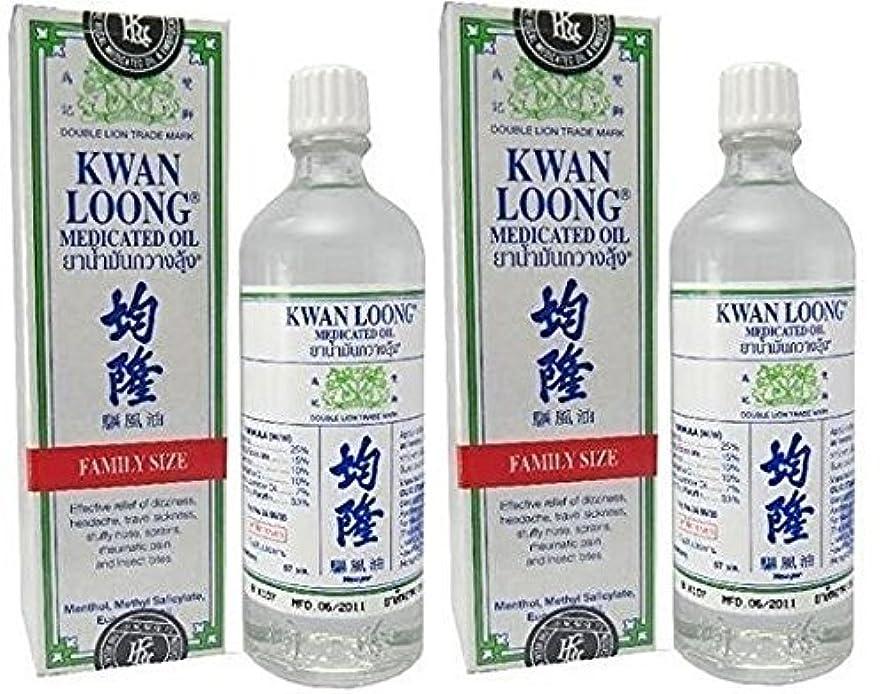 アルファベットコア違うクワンルーン薬用オイル 2 x 57ミリリットル 2 x Kwan Loong Medicated Oil 57ml. Free Shipping.
