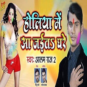 Holiya Mein Aa Jaita Ghare - Single