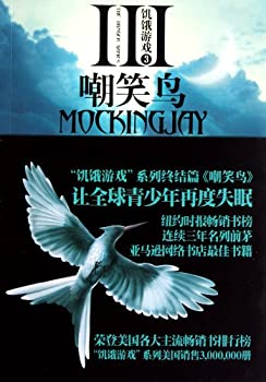 Paperback The Hunger Games 3: Mockingjay (Chinese Edition) Book
