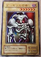 デーモンの召喚 【UR】 B3-02-UR [遊戯王カード]《Booster R3》