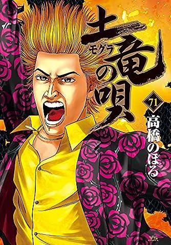 土竜(モグラ)の唄 (71) (ヤングサンデーコミックス)