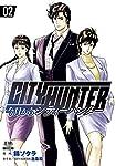 今日からCITY HUNTER (2) (ゼノンコミックス)