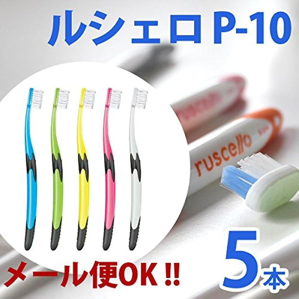 まあクローン空白ルシェロ GCシェロ 歯ブラシP-10 5色アソート 5本セット 歯周疾患の方向け。極細のテーパー毛が Mふつう