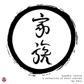 Kazoku: family (a collection of short stories by 春haru)
