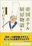 帝国ホテル 厨房物語: 私の履歴書 (日経ビジネス人文庫)