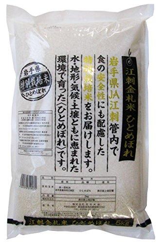 田中米穀 特別栽培米 岩手江刺産 ひとめぼれ 袋5kg [9171]