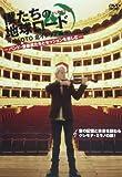 DVD>僕たちの地球ロードin北イタリア~NAOTO北イタリア編~ 〔2〕 バンド・音楽家たちとセッションを楽しむ (<DVD>)