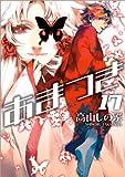 あまつき: 17 (ZERO-SUMコミックス)