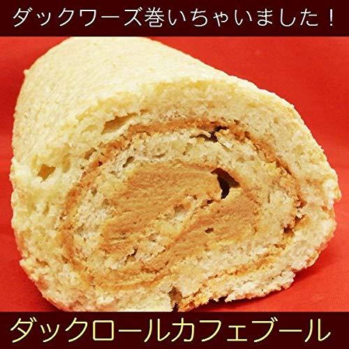 ダックロールコーヒーバタークリーム17cm 新感覚ダックワーズロールケーキ