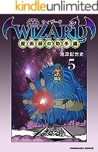 WIZARD/ウィザード -魔術師の助手編- 5巻 表紙画像