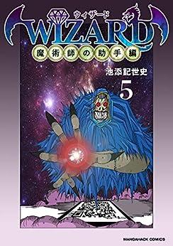 [池添記世史]のWIZARD/ウィザード -魔術師の助手編- 5巻 (マンガハックPerry)