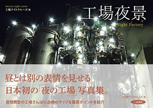 『工場夜景』の2枚目の画像