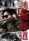 誘拐報道[DVD]
