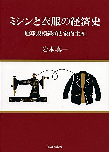 ミシンと衣服の経済史: 地球規模経済と家内生産の詳細を見る