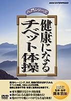 健康になる チベット体操 [DVD]