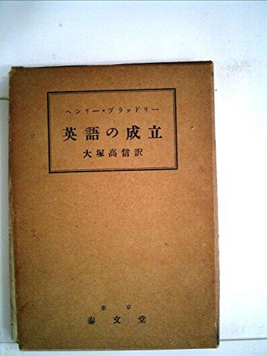 英語の成立 (1953年)の詳細を見る