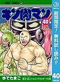 キン肉マン【期間限定無料】 40 (ジャンプコミックスDIGITAL)